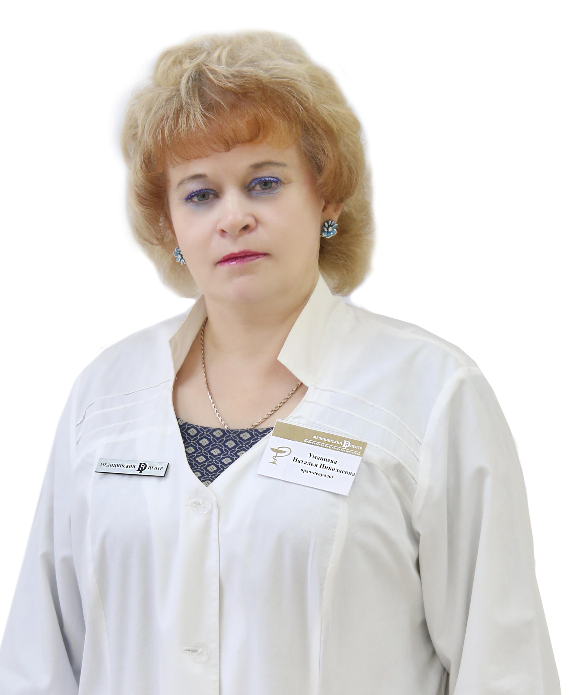 Уманцева Наталья Николаевна