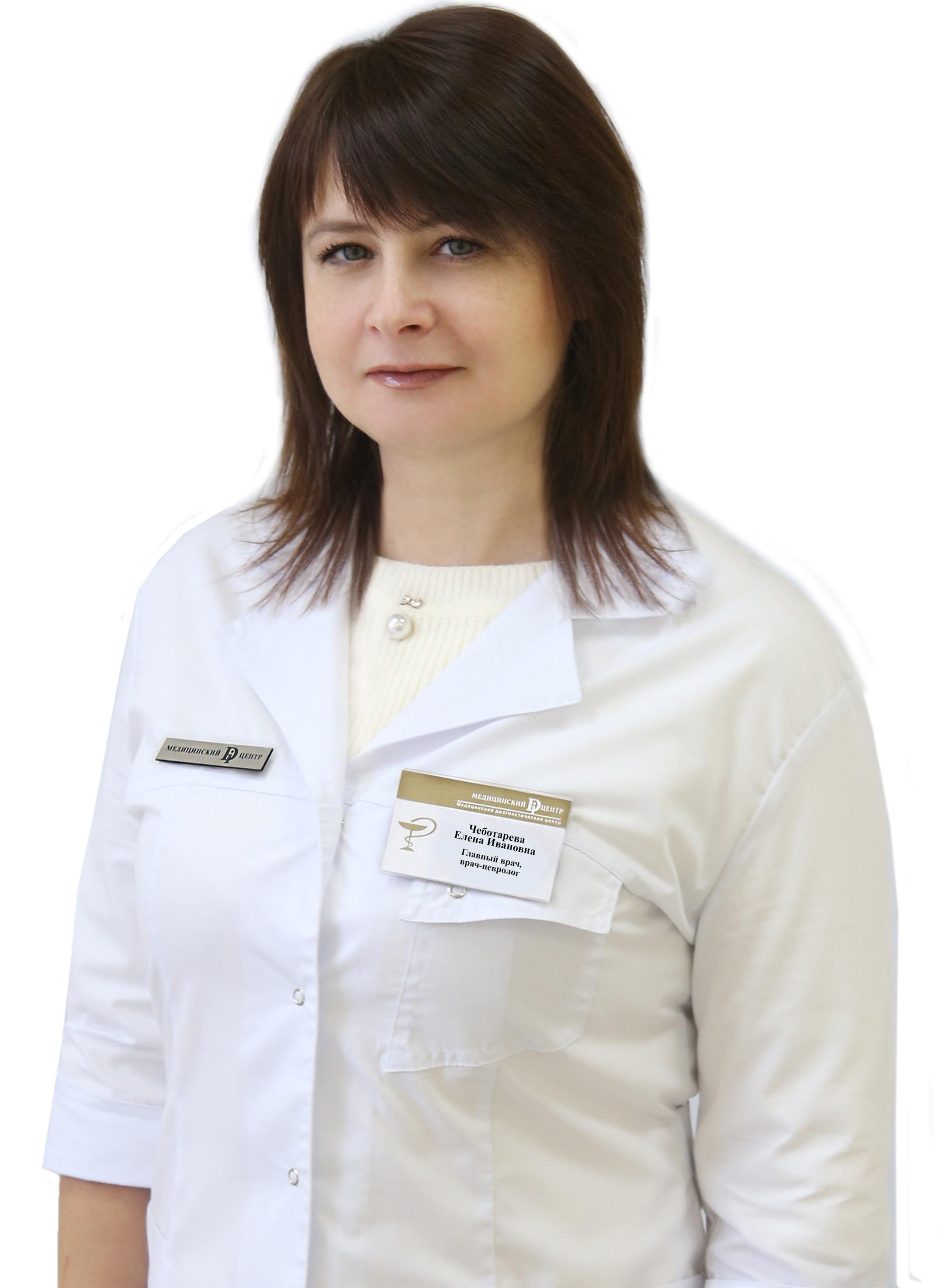Чеботарева Елена Ивановна
